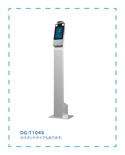 DG-T104S